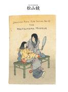 対訳 日本昔噺集 第2巻(分冊版《10》)松山鏡 松山の鏡