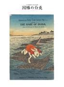 対訳 日本昔噺集 第2巻(分冊版《11》)因幡の白兎 いなばの野兎