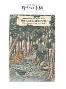 対訳 日本昔噺集 第2巻(分冊版《12》)野干の手柄 子狐の勝利