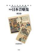 対訳 日本昔噺集 第3巻