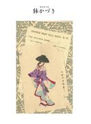 対訳 日本昔噺集 第3巻(分冊版《16》)鉢かづき 木鉢