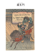 対訳 日本昔噺集 第3巻(分冊版《18》)羅生門 鬼の腕