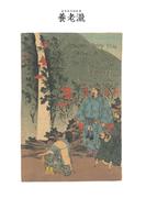対訳 日本昔噺集 第3巻(分冊版《20》)養老瀧 魔法の瀧