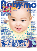 Baby-mo7月号