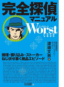 完全探偵マニュアル Worst case -推理・張り込み・ストーカー ねじ伏せ暴く絶品エピソード