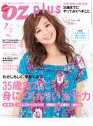OZplus 2011年7月号 No.19(OZplus)
