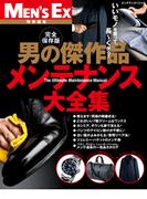 男の傑作品 メンテナンス大全集(ビッグマン・スペシャル)