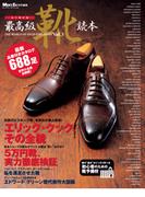 最高級靴読本 vol.3(ビッグマン・スペシャル)