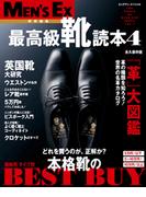 最高級靴読本 vol.4(ビッグマン・スペシャル)