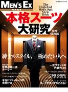 本格スーツ大研究(ビッグマン・スペシャル)