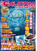 月刊 FALCOM MAGAZINE vol.3
