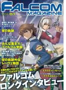 月刊 FALCOM MAGAZINE vol.1