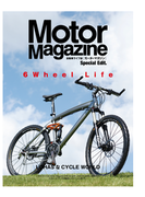 Motor Magazine Special Edit版 6Wheel Life
