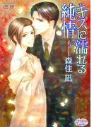 キスに濡れる純情(プリズム文庫)