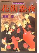 花街恋夜(コバルト文庫)