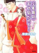 少年舞妓・千代菊がゆく!15 売られた姫君(コバルト文庫)