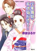 少年舞妓・千代菊がゆく!22 恋ごころふたたび(コバルト文庫)