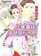 少年舞妓・千代菊がゆく!21 さきを越された誕生日(コバルト文庫)