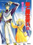 龍と魔法使い 6(コバルト文庫)