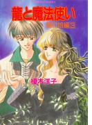 龍と魔法使い 龍の娘編 3(コバルト文庫)