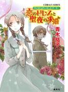 ヴィクトリアン・ローズ・テーラー19 恋のドレスと聖夜の求婚(コバルト文庫)