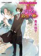 ヴィクトリアン・ローズ・テーラー17 恋のドレスと追憶の糸(コバルト文庫)