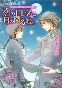 ヴィクトリアン・ローズ・テーラー20 恋のドレスと月の降る城(コバルト文庫)