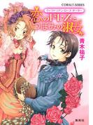 ヴィクトリアン・ローズ・テーラー1 恋のドレスとつぼみの淑女(コバルト文庫)