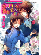 ヴィクトリアン・ローズ・テーラー14 恋のドレスと舞踏会の青(コバルト文庫)
