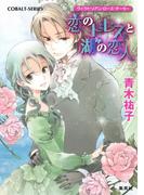 ヴィクトリアン・ローズ・テーラー21 恋のドレスと湖の恋人(コバルト文庫)