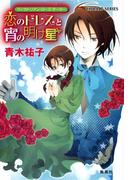 ヴィクトリアン・ローズ・テーラー15 恋のドレスと宵の明け星(コバルト文庫)