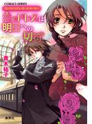 ヴィクトリアン・ローズ・テーラー5 恋のドレスは明日への切符(コバルト文庫)