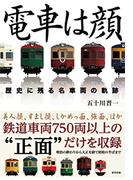 電車は顔 歴史に残る名車両の軌跡