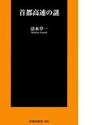 【期間限定価格】首都高速の謎(扶桑社新書)