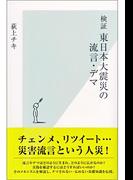 検証 東日本大震災の流言・デマ(光文社新書)