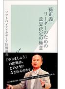 孫正義 リーダーのための意思決定の極意(光文社新書)