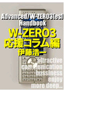 Advanced/W-ZERO3[es]  Handbook