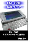 EM・ONE応援ブック