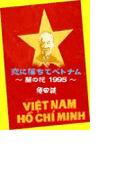 恋に落ちてベトナム