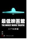 最低映画館・SF映画編