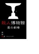 殺人博物館 愛の劇場編