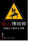 殺人博物館・突飛なる事件の系譜