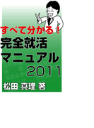 すべて分かる! 完全就活マニュアル 2011