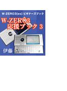 W-ZERO3[es]ビギナーズブック~W-ZERO3応援ブック3~