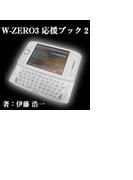 W-ZERO3応援ブック2