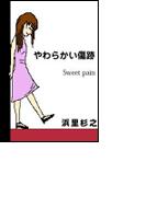 やわらかい傷跡 Sweet pain