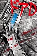 ドアD(幻冬舎文庫)