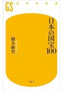 日本の国宝100(幻冬舎新書)