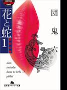 【期間限定40%OFF】花と蛇1 誘拐の巻(幻冬舎アウトロー文庫)