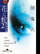 【期間限定40%OFF】花と蛇2 涕泣の巻(幻冬舎アウトロー文庫)